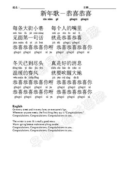 Chinese New Year Songs Worksheets Teachers Pay Teachers