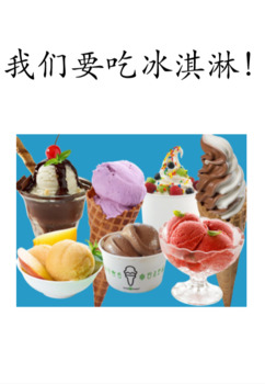 我们要吃冰淇淋 We Want to Eat Ice-cream
