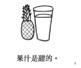 我可以讀有果的詞語 little chinese phrasebook reader