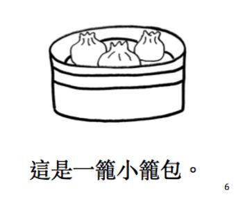 我可以讀 有小的詞語 little chinese phrasebook reader: Small