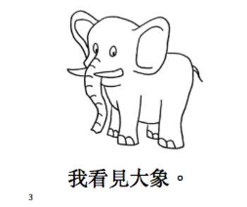 我可以读 有大的词语小閱讀書 Little Chinese Phrasebook Reader: Big