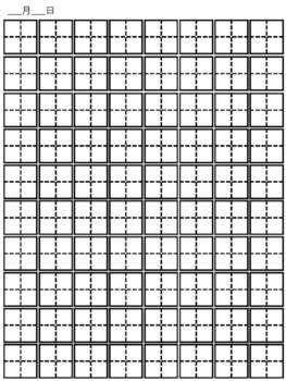 chinese handwriting worksheet by lily zhao 39 s chinese immersion class. Black Bedroom Furniture Sets. Home Design Ideas