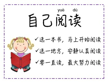 教室贴图 Daily 5 中文