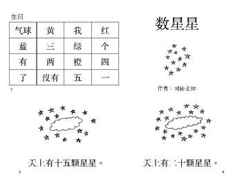 數星星小閱讀書 Little Chinese Reader: Counting Stars