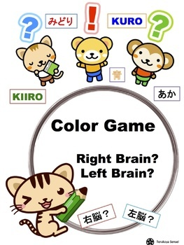 Japanese Game: Color Game - 右脳?左脳?(Stroop Effect) w/日本語&English Instruction