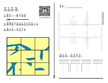 最常用20个汉字拼图模板