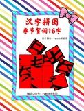 春节贺词16个汉字拼图模板