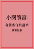有隻雀仔跌落水廣東兒歌小閱讀書 Little Chinese Reader: Cantonese Song: A Bird Fell in the Water