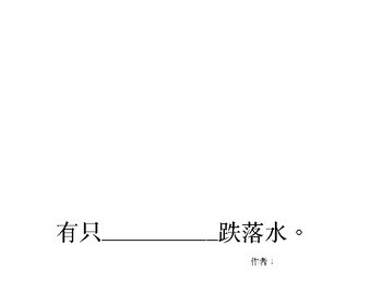 有隻雀仔跌落水廣東兒歌小閱讀書 Little Chinese Reader: Cantonese Song: A Bird Fell in the Water