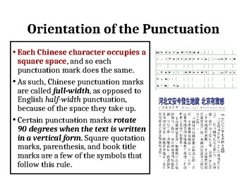 标点符号 Chinese Punctuation