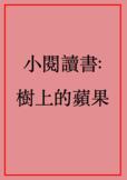 樹上的蘋果小閱讀書 Little Chinese Reader: The Apples in the Tree