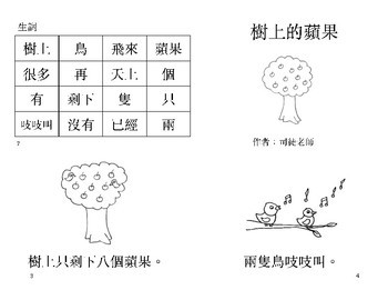 樹上的蘋果小閱讀書 Little Chinese Reader: The Apples in the Tree