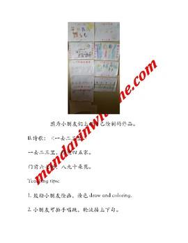 第一课 认识数字(每天10分钟,和我一起学中文!)