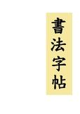 毛笔字 Chinese calligraphy