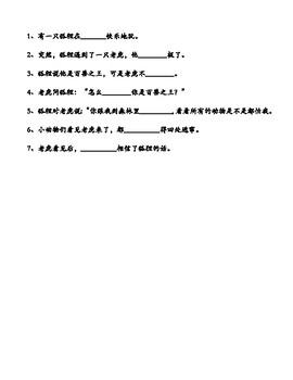 汉语成语故事-狐假虎威
