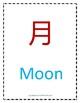 Fundamental Chinese Characters