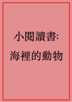 海裡的動物小閱讀書 Transitional Chinese Reader: Animals in the Ocean