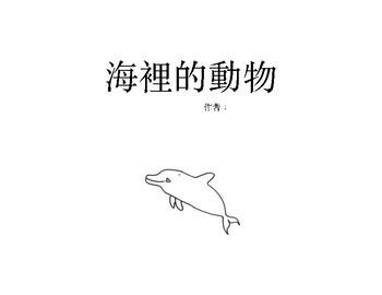 海裡的動物讀前小閱讀書 Emergent Chinese Reader: Animals in the Ocean