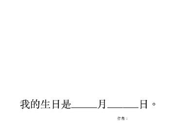 生日小閱讀書 Little Chinese Reader: Birthdays