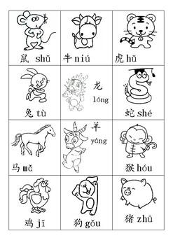 生肖涂色卡 Chinese Zodiac Worksheets