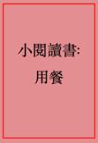 用餐小閱讀書 Transitional Chinese Reader: Ready to Eat