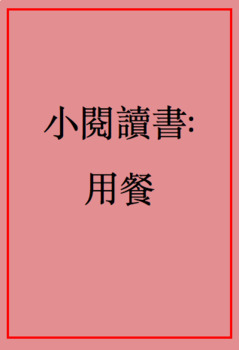 用餐小閱讀書 Transitional Chinese Reader: Ready to Eat