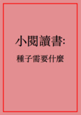 種子需要什麼小閱讀書 Little Chinese Transitional Reader: What does a seed need?