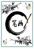 笔画 (Chinese Pre-Writing Stroke)