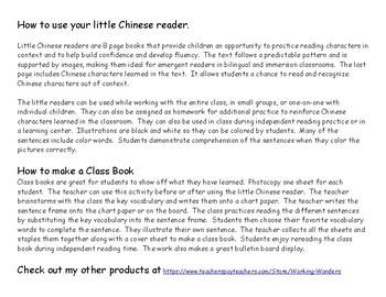 紅色的新年小閱讀書 Little Chinese Reader: A Red New Year