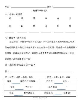 美洲第三課考試 4th Grade MeiZhou Chapter 3 Test