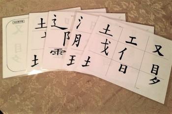 美洲華語第三冊漢字部件習字板