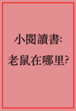 老鼠在哪里小閱讀書 Little Chinese Reader: Where is the Mouse?