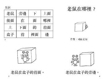 老鼠在哪里小閱讀書 Little Chinese Reader: Where is the Mouse?
