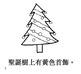 聖誕樹小閱讀書 Little Transitional Chinese Reader: Christmas Tree