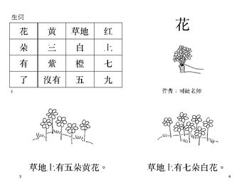 花小閱讀書 Little Chinese Reader: Flowers