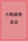 茶壺小閱讀書 Little Chinese Reader: Teapot