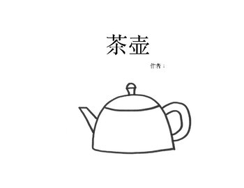 茶壺小閱讀書 Little Chinese Reader: Teapot
