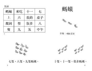 螞蟻小閱讀書 Transitional Chinese Reader: Ants