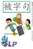 被字句 Chinese Cantonese Passive Voice Sentences Multiple Choices Worksheet [SLP]