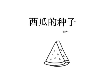 西瓜的種子小閱讀書 Transitional Chinese Reader: Watermelon Seeds