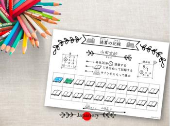 読書の記録シート[日本語] Book Reading Log Printable [Japanese]