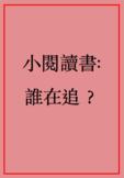 誰在追小閱讀書 Little Chinese Reader: Who is Chasing