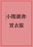 買衣服小閱讀書 Little Chinese Reader: Buying Clothes