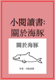 關於海豚小閱讀書 Little Non-fiction Chinese Reader: All About Dolphins