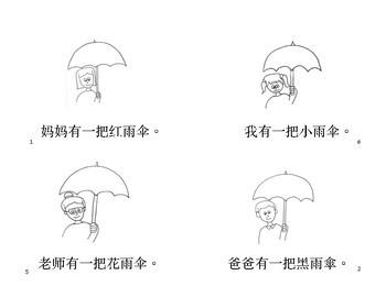 雨伞小閱讀書 Little Chinese Reader: Umbrella