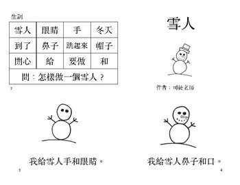 雪人小閱讀書 Transitional Chinese Reader: Snowman