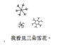 雪花小閱讀書 Little Chinese Reader: Snowflakes