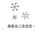 雪花小閱讀書 Little Chinese Reader: Snowflakes