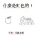 顏色小閱讀書 Little Chinese Readers Set 2: Colors (Traditional Characters)