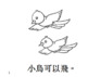 飛小閱讀書 Little Chinese Reader: Fly